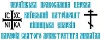 УКРАЇНСЬКА ПРАВОСЛАВНА ЦЕРКВА ВІННИЦЬКА ЄПАРХІЯ ПАРАФІЯ СВЯТОГО АРХИСТРАТИГА МИХАЇЛА
